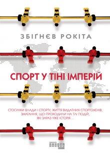 """Книга. """"Спорт у тіні імперій"""" читати онлайн"""