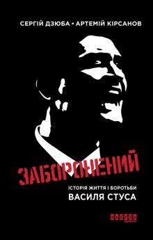 """Книга. """"Заборонений: Історія життя і боротьби Василя Стуса"""" читати онлайн"""