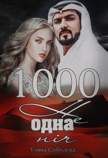 "Книга. ""1000 не одна ніч"" читати онлайн"