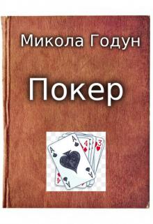 "Книга. ""Покер"" читати онлайн"