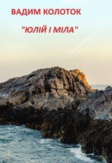 """Книга. """"Казка """"Юлій І Міла"""""""" читати онлайн"""
