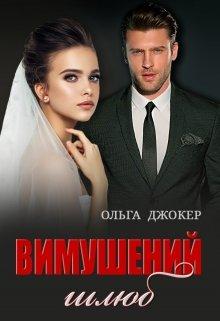 "Книга. ""Вимушений шлюб"" читати онлайн"