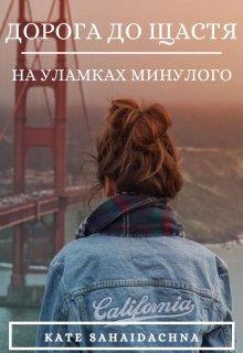 """Книга. """"Дорога до щастя. На уламках минулого."""" читати онлайн"""