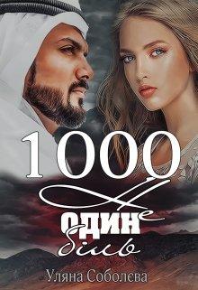 """Книга. """"1000 не один біль"""" читати онлайн"""