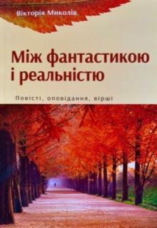 """Книга. """"Між фантастикою і реальністю"""" читати онлайн"""