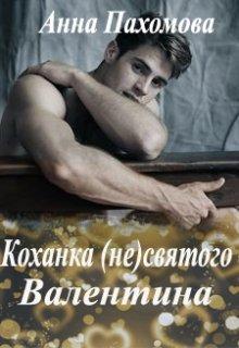 "Книга. ""Коханка (не)святого Валентина"" читати онлайн"