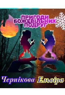 """Книга. """"Пригоди божевільних подруг (україномовна версія)"""" читати онлайн"""