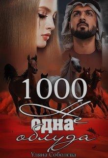 """Книга. """"1000 не одна облуда"""" читати онлайн"""