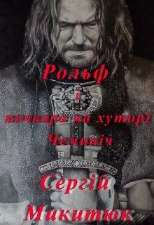 """Книга. """"Рольф і почвара на хуторі Чеминіч"""" читати онлайн"""