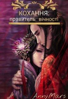 """Книга. """"Кохання: правитель вічності"""" читати онлайн"""