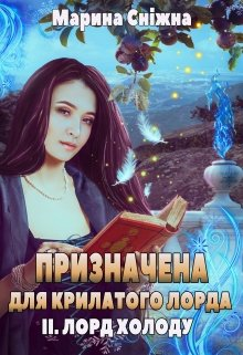 "Книга. ""Призначена для крилатого лорда-2"" читати онлайн"