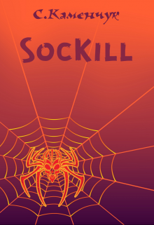 "Книга. ""Sockill"" читати онлайн"