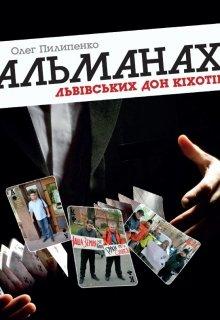 """Книга. """"Альманах львівських Дон Кіхотів"""" читати онлайн"""