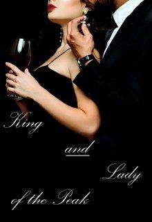 """Книга. """"Король та Королева пік"""" читати онлайн"""