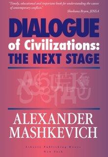 "Book. ""Alexander Mashkevich - Dialogue of Civilizations"" read online"