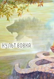 "Книга. ""Культ Вовка "" читати онлайн"