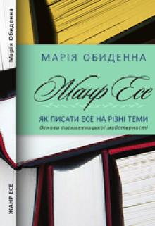 """Книга. """"Жанр Есе. Як писати есе на різні теми"""" читати онлайн"""