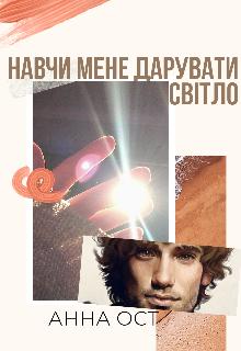 """Книга. """"Навчи мене дарувати світло"""" читати онлайн"""