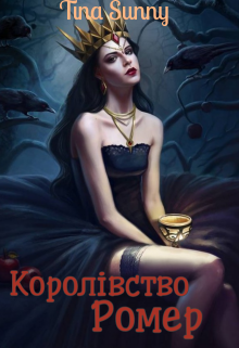 """Книга. """"Королівство Ромер"""" читати онлайн"""