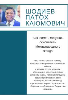 "Book. ""Шодиев Патох Каюмович"" read online"