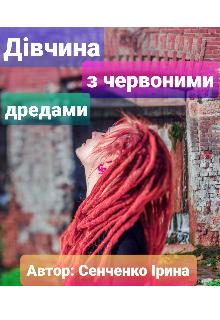 """Книга. """"Дівчина з червоними дредами"""" читати онлайн"""