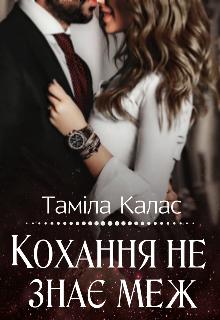 """Книга. """"Кохання Не Знає Меж"""" читати онлайн"""
