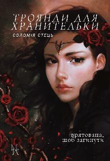 """Книга. """"Троянди для Хранительки"""" читати онлайн"""