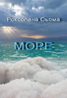 """Книга. """"Море"""" читати онлайн"""