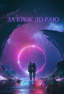 """Книга. """"За Крок До Раю"""" читати онлайн"""