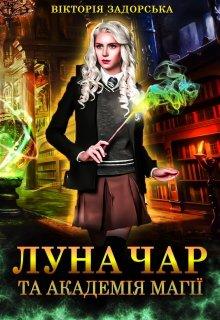 """Книга. """"Луна Чар та академія магії"""" читати онлайн"""
