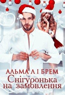 """Книга. """"Снігуронька на замовлення"""" читати онлайн"""