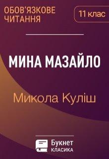 "Книга. ""Мина Мазайло"" читати онлайн"