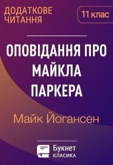 """Книга. """"Оповідання про Майкла Паркера"""" читати онлайн"""
