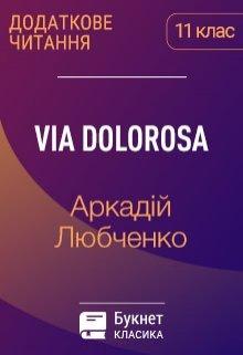 """Книга. """"Via Dolorosa"""" читати онлайн"""
