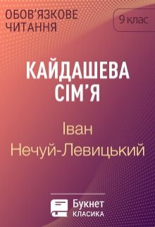 """Книга. """"Кайдашева сім'я"""" читати онлайн"""