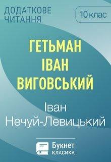 """Книга. """"Гетьман Iван Виговський"""" читати онлайн"""