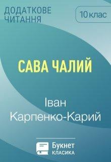 "Книга. ""Сава Чалий"" читати онлайн"