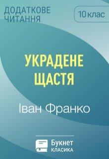 """Книга. """"Украдене щастя"""" читати онлайн"""