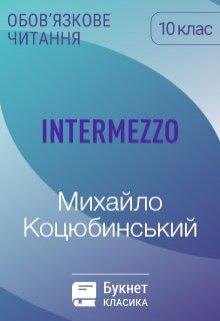 "Книга. ""Intermezzo"" читати онлайн"