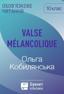 "Книга. ""Valse Mélancolique"" читати онлайн"