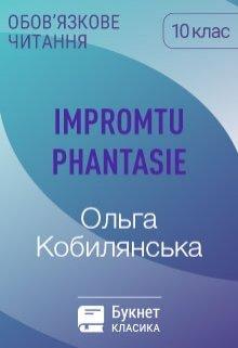"Книга. ""Impromtu phantasie"" читати онлайн"