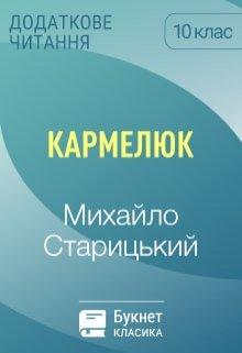 "Книга. ""Кармелюк"" читати онлайн"