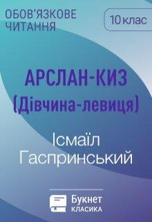 """Книга. """"Арслан-киз (дівчина-левиця)"""" читати онлайн"""