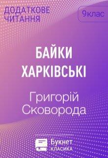 """Книга. """"Байки Харківські"""" читати онлайн"""