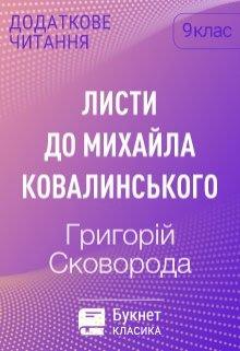 """Книга. """"Листи до Михайла Ковалинського"""" читати онлайн"""