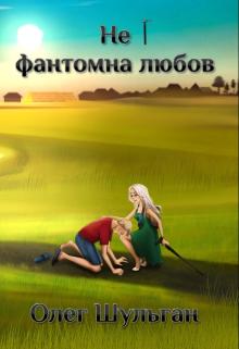 """Книга. """"Не фантомна любов"""" читати онлайн"""