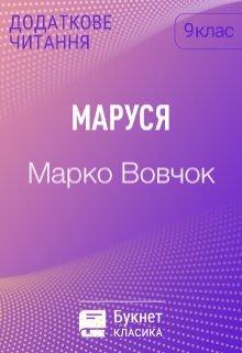 "Книга. ""Маруся"" читати онлайн"