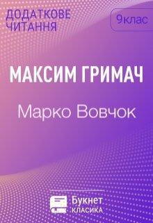 """Книга. """"Максим Гримач"""" читати онлайн"""
