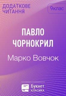 "Книга. ""Павло Чорнокрил"" читати онлайн"