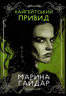"""Книга. """"Хайгейтський привид"""" читати онлайн"""